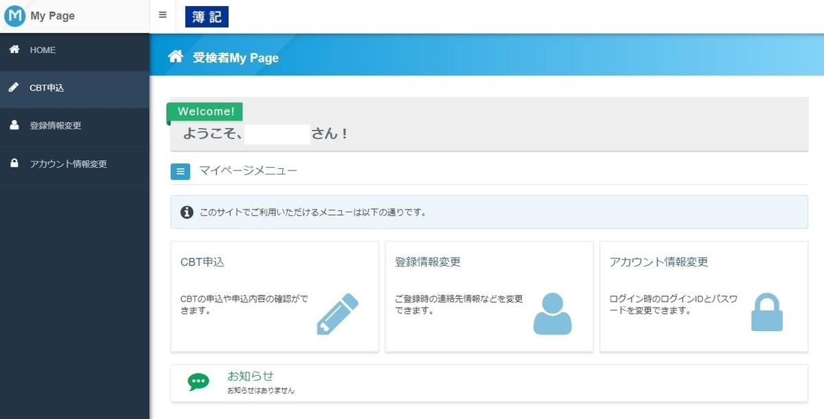 日商簿記ネット試験申し込み用マイページ画面