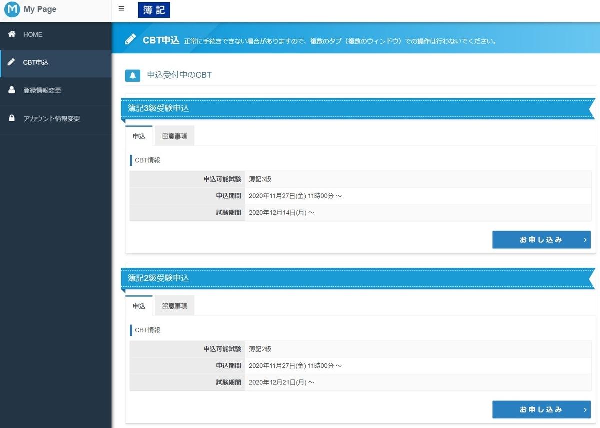 日商簿記ネット試験申し込み用受験級選択画面