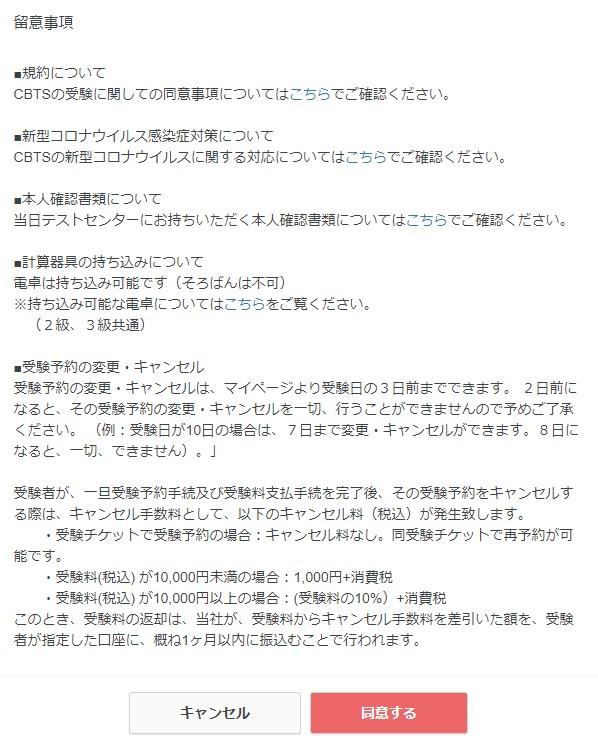 日商簿記ネット試験申し込み時の留意事項画面