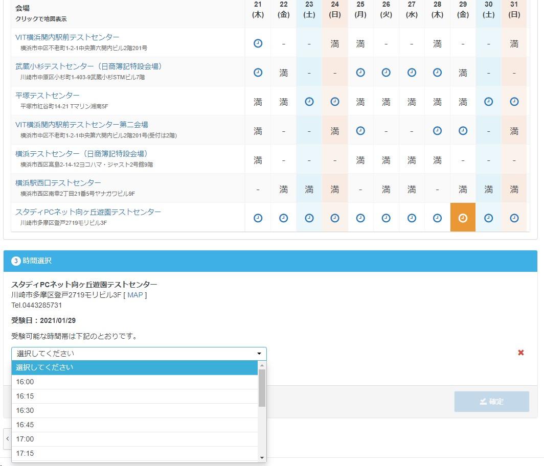 日商簿記ネット試験申し込みの受験日時と会場選択カレンダー画面