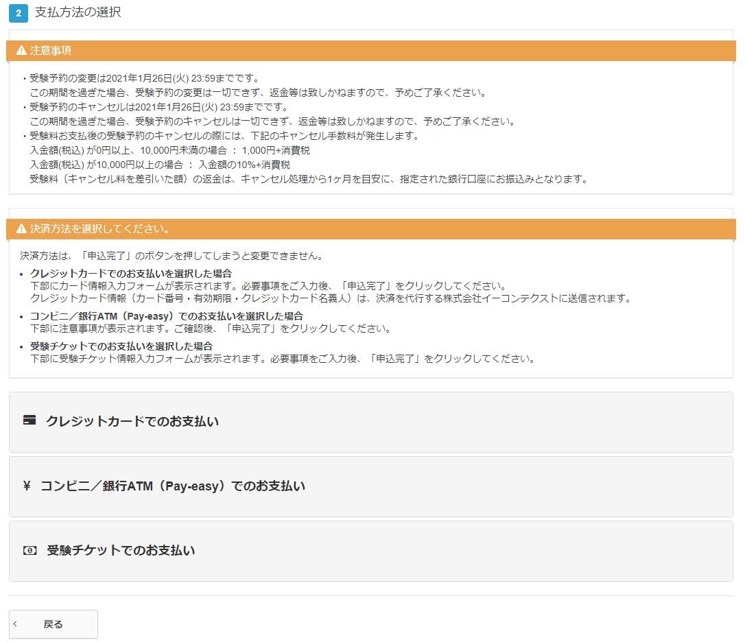 日商簿記ネット試験申し込みの支払い方法選択画面