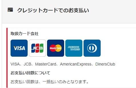 日商簿記ネット試験の申し込み受験料支払い対応クレジットカード一覧