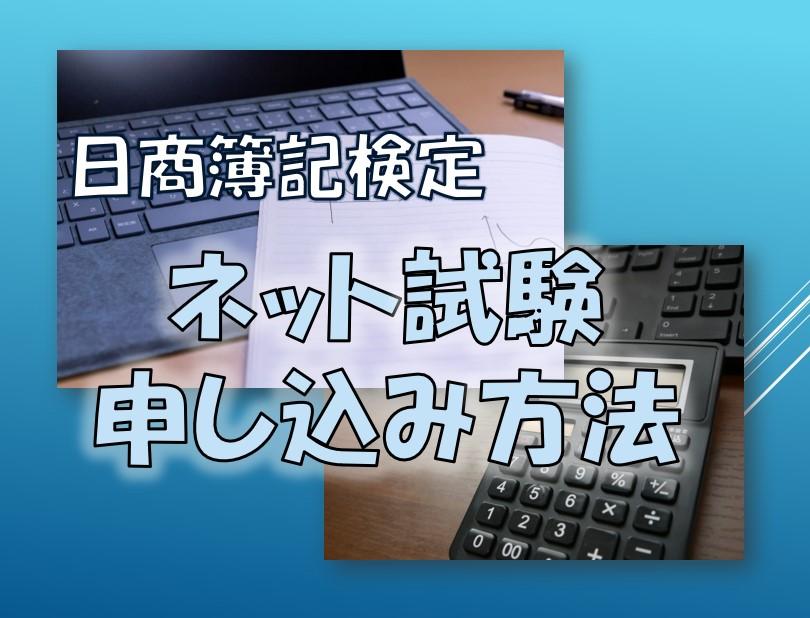 日商簿記ネット試験申し込み方法