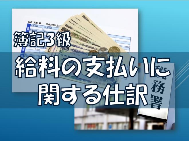簿記3級/給料の支払いに関する仕訳