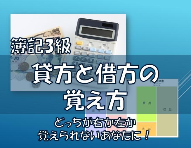 簿記3級/貸方と借方の覚え方/どっちが右か左か覚えられないあなたに!