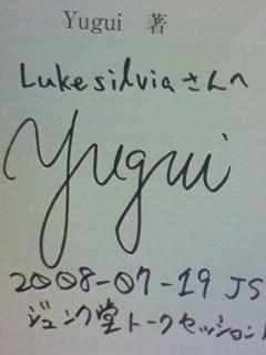 f:id:LukeSilvia:20080720014500j:image