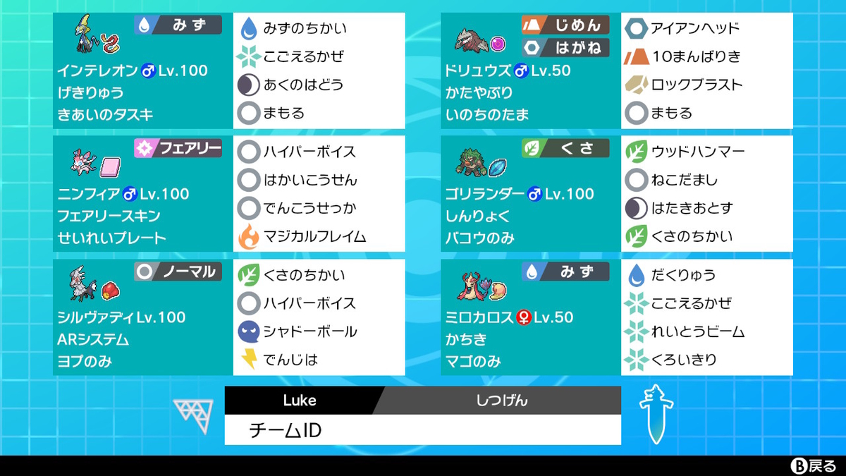 f:id:Luke_Noivern:20200229204242j:plain