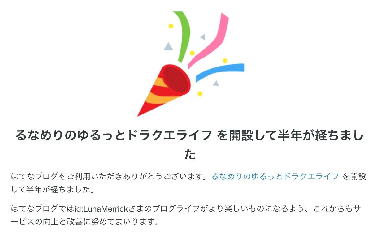 f:id:LunaMerrick:20190806210022j:plain