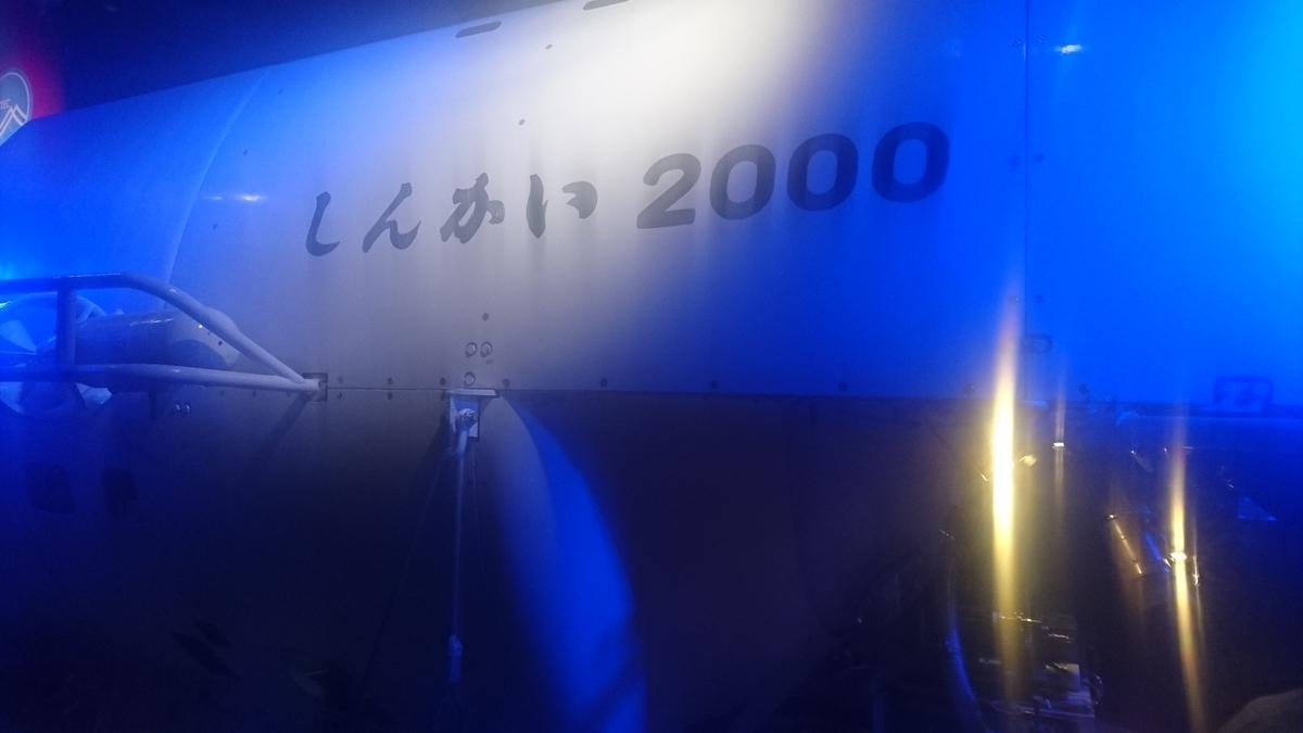 しんかい2000a