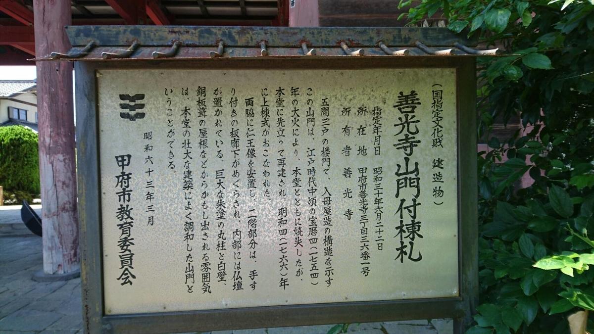 甲斐善光寺3