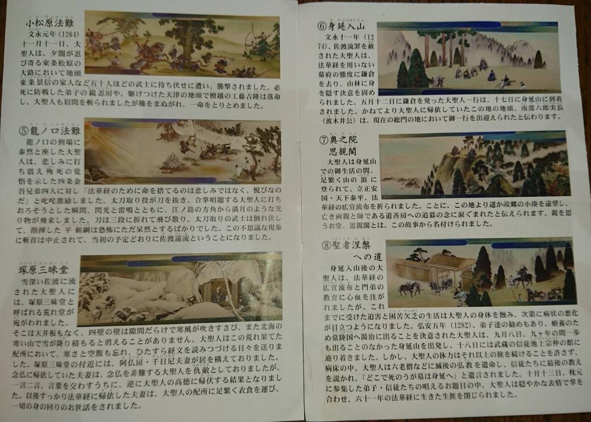 日蓮聖人傳絵巻2