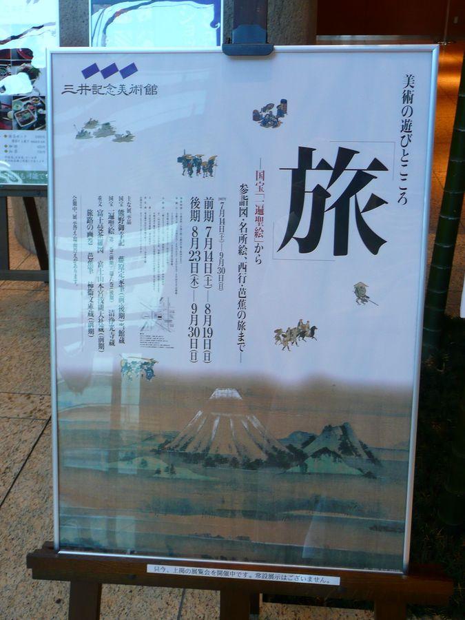三井記念美術館で旅の展示