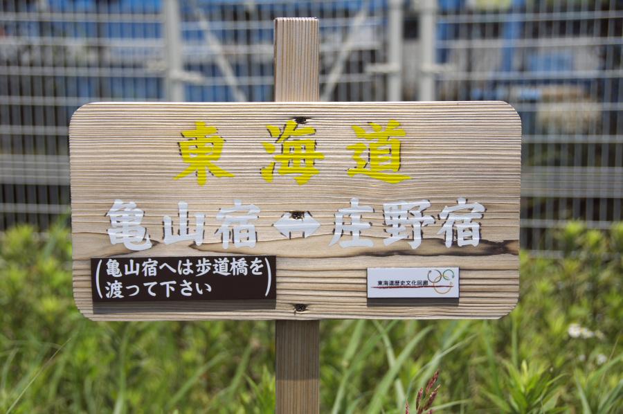 東海道道しるべ