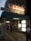 阿武隈急行は福島交通の駅を間借りしています