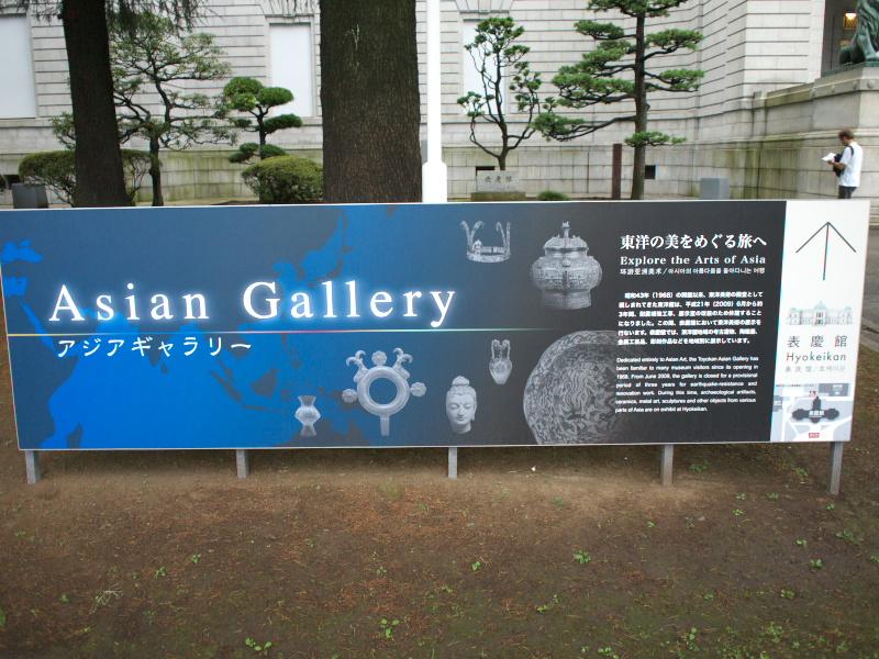 アジアギャラリーはこちらに移転しました