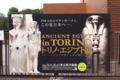 トリノ・エジプト展に行ってきました
