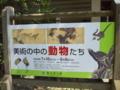 美術の中の動物たち展in鎌倉国宝館
