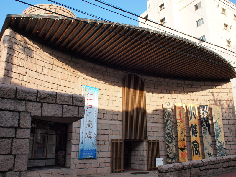 松濤美術館に初めて行ってみた