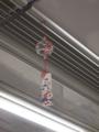 会津鉄道は風鈴列車でした