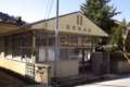 内山郵便局旧庁舎