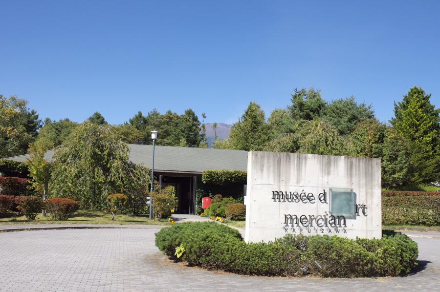 メルシャン軽井沢美術館