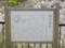 勝沼堰堤の説明文