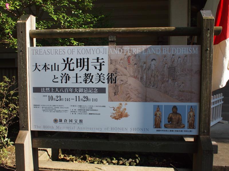 光明寺と浄土教美術
