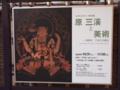 原三渓と美術展