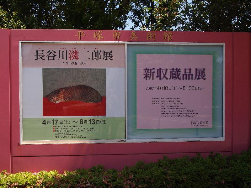 長谷川潾二郎展