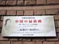 中国の扇面画@松濤美術館