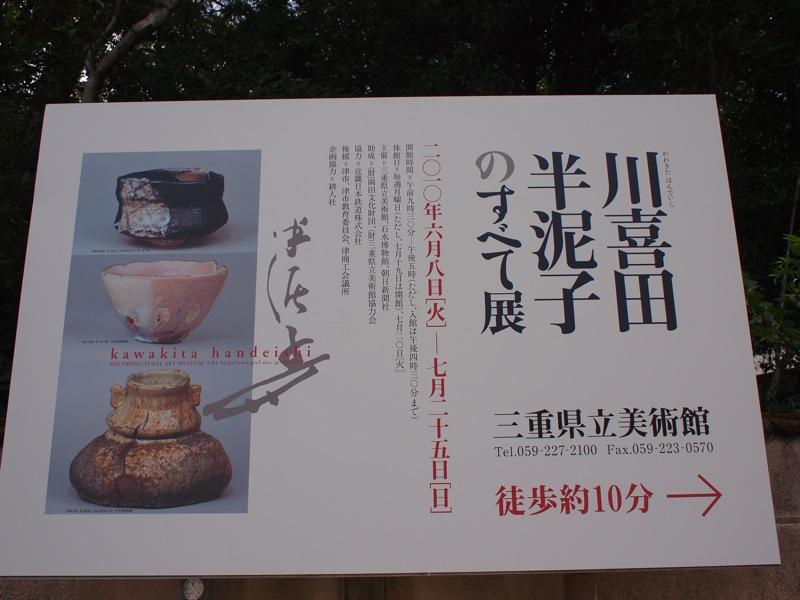 三重県立美術館にやってきました