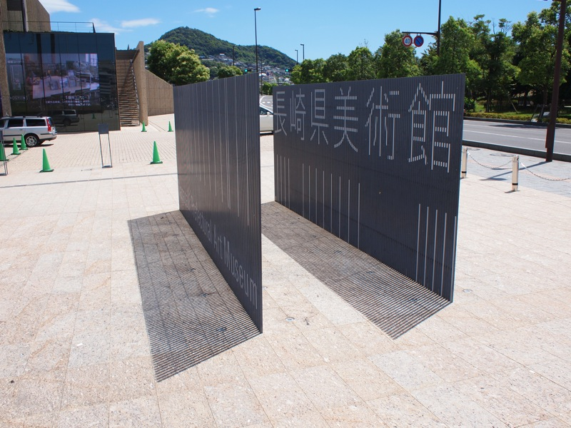 長崎県美術館、看板で遊ぶ