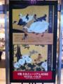 神戸で細見美術館展