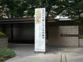 泉屋博古館分館での近代日本画展