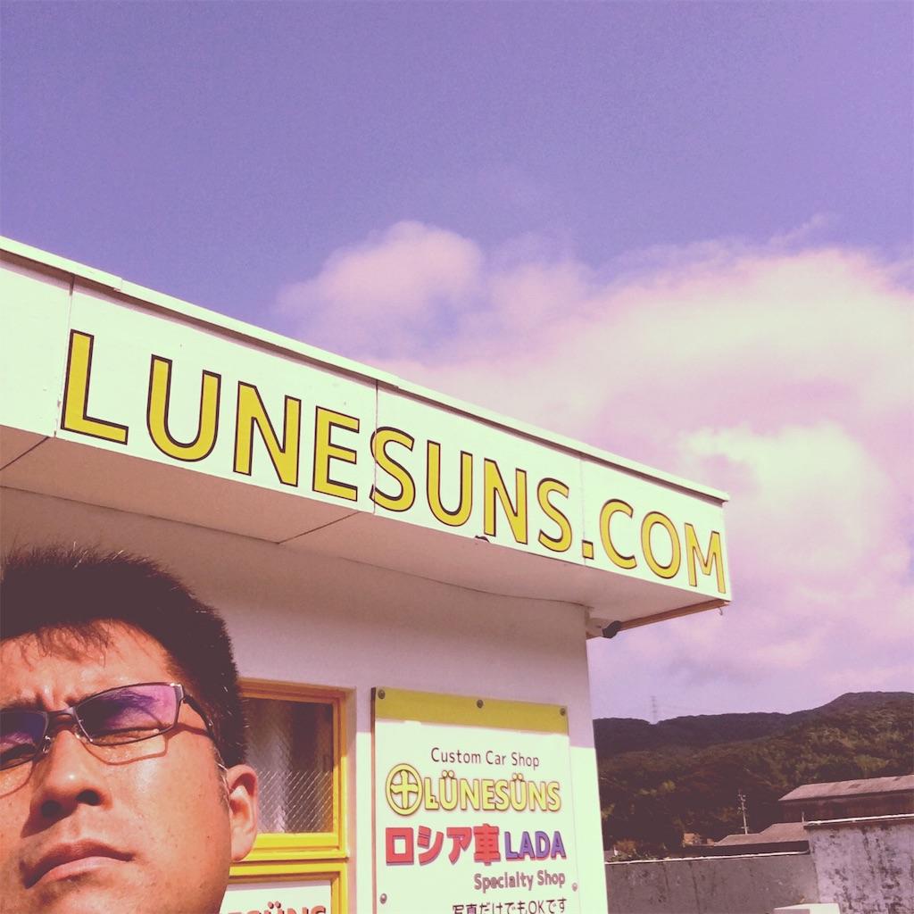f:id:Lunesuns:20180806154012j:image