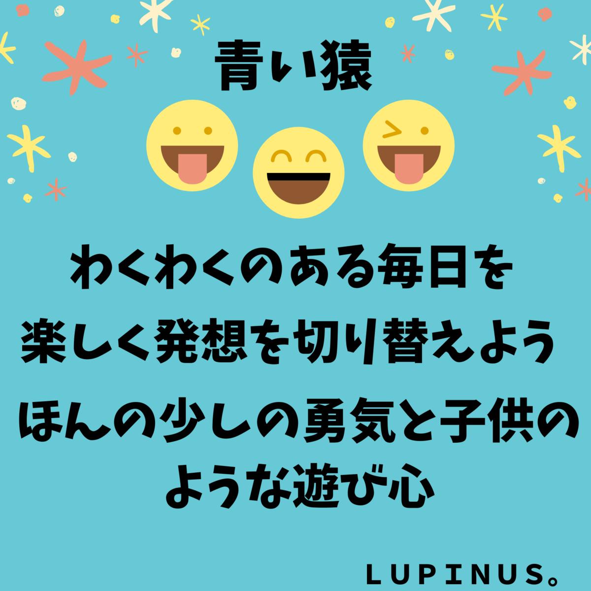 f:id:Lupinus104:20200805065327p:plain