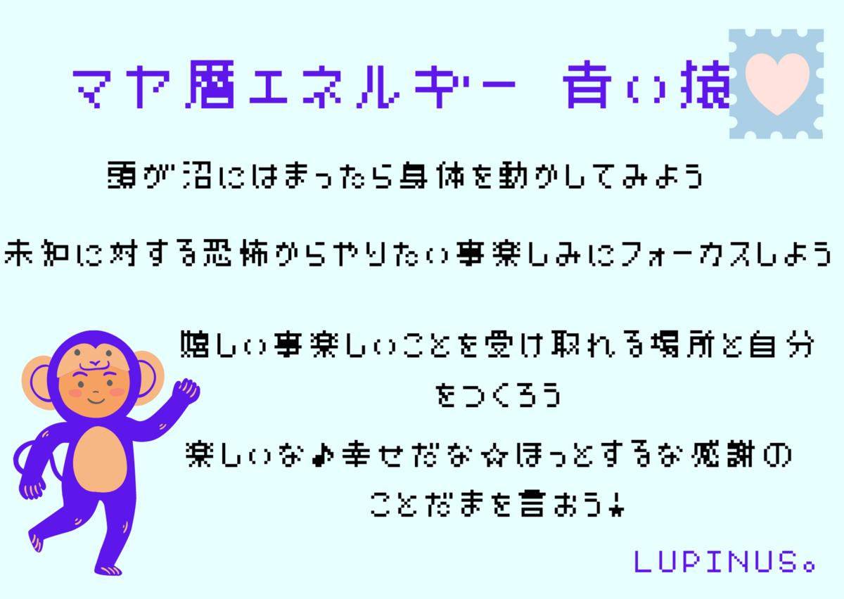 f:id:Lupinus104:20200805065420p:plain