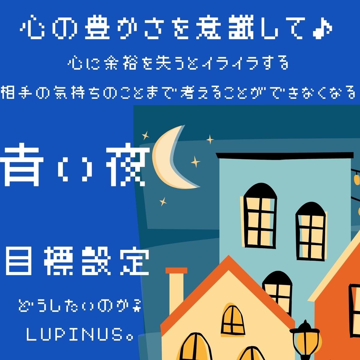 f:id:Lupinus104:20200924124359j:plain