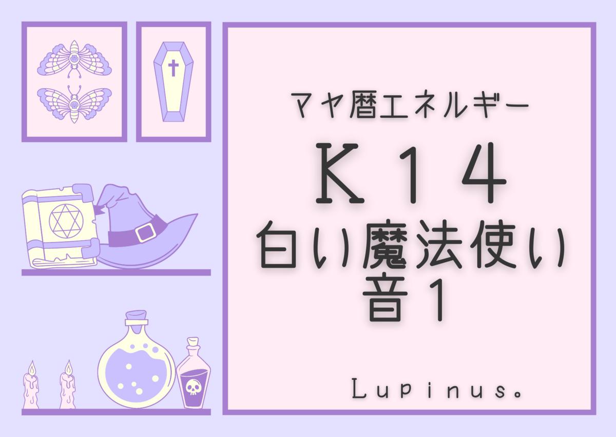 f:id:Lupinus104:20201222065549p:plain