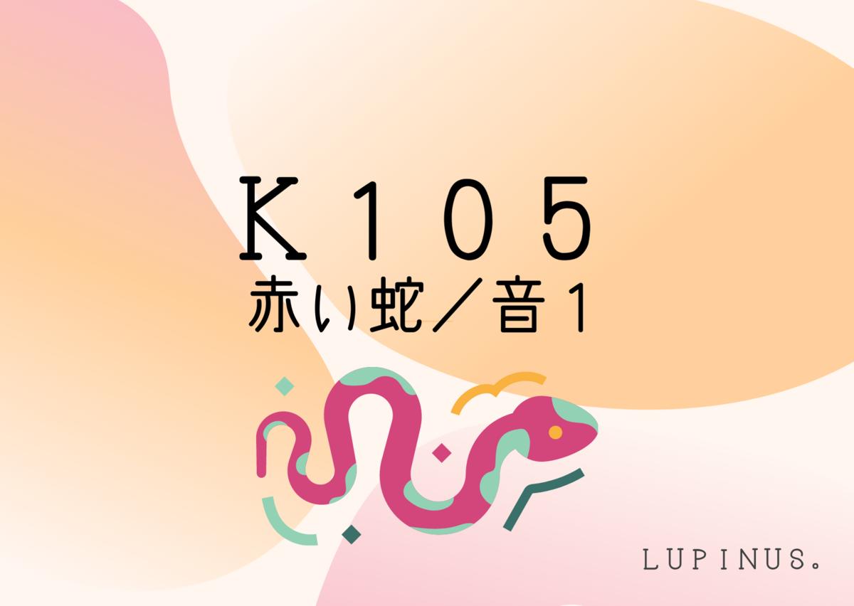 f:id:Lupinus104:20210327014223p:plain