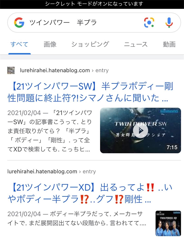 f:id:Lurehirahei:20210215221940j:image