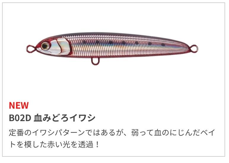 f:id:Lurehirahei:20210424105203j:image