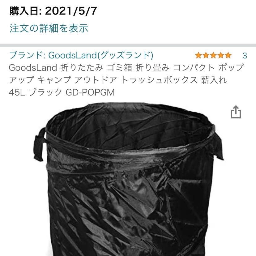 f:id:Lurehirahei:20210515105737j:image