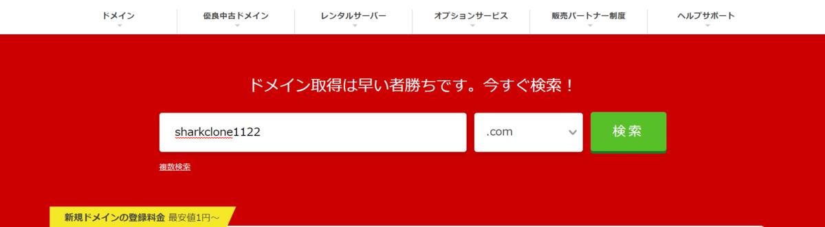 ドメイン検索例