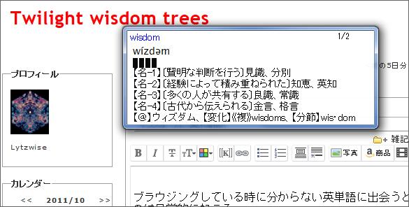 f:id:Lytzwise:20111019142054j:image