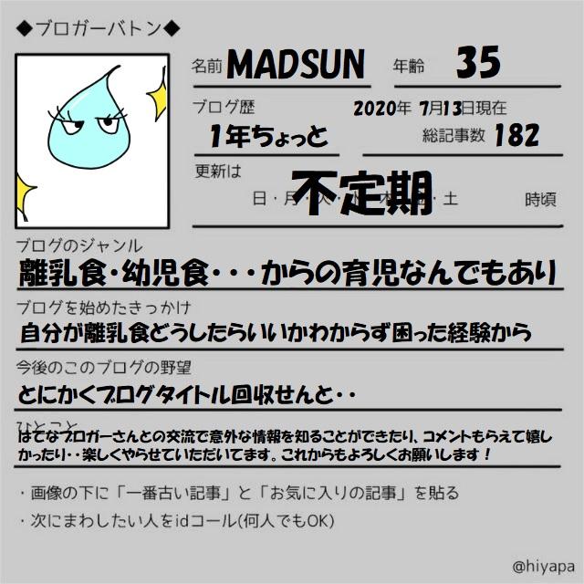 f:id:MADSUN:20200713222701p:plain