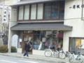 一澤帆布店