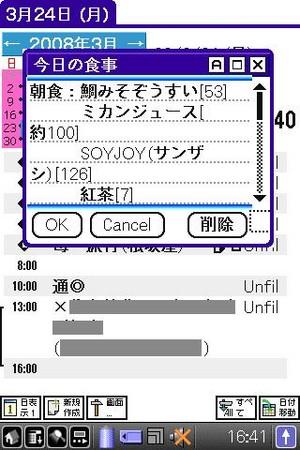 f:id:MAROON:20080324230730j:image:w160