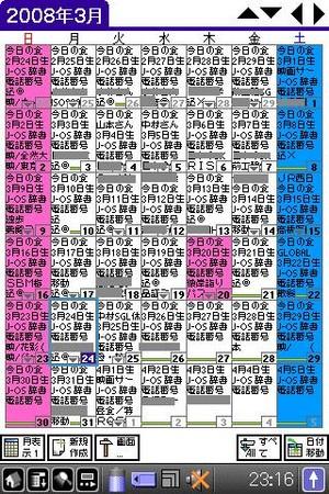 f:id:MAROON:20080324232153j:image:w160