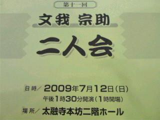 f:id:MAROON:20090712191441j:image:left:w160